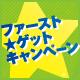 ファースト★ゲットキャンペーン