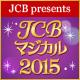 <JCB presents>JCB マジカル 2015