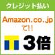 Amazon.co.jpで!! クレジットポイント3倍キャンペーン
