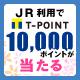 JR利用で1,000ポイントが当たるキャンペーン!