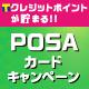 POSAカード クレジット払い限定キャンペーン