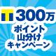 Tポイント300万ポイント山分けキャンペーン