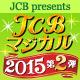 JCB マジカル 2015 第2弾