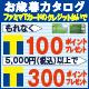 ファミリーマートお歳暮カタログ商品クレジット払いキャンペーン