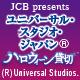 「JCB presents」ユニバーサル・スタジオ・ジャパン(R)ハロウィーン貸切キャンペーン2016