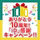 ありがとう10周年!「iD」感謝キャンペーン!!