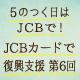「5」のつく日。 JCBで復興支援 第6回