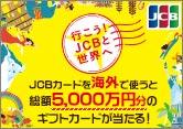 行こう!JCBと世界へキャンペーン2016