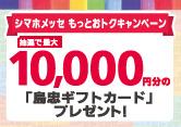 シマホ x ポケットカード シマホメッセ もっとおトクキャンペーン
