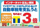 【インターネット限定】自動車税でポイント3倍キャンペーン