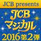 JCB マジカル 2016 第2弾
