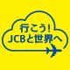 行こう!JCBと世界へキャンペーン2016第2弾