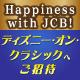 【JCB Presents】Happiness with JCB! ディズニー・オン・クラシック 2016