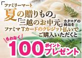ファミリーマート「夏の贈りもの」カタログ商品クレジット払いキャンペーン