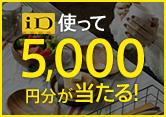iD使ってAmazonギフト券5,000円分が当たるキャンペーン