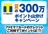 夏の300万ポイント山分けキャンペーン