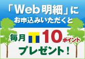 Web明細