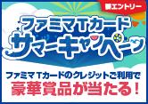 ファミマTカードサマーキャンペーン