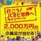 行こう!JCBと世界へキャンペーン2014第2弾