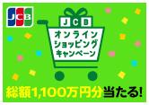 JCBオンラインショッピングキャンペーン