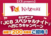 キッザニア「JCB スペシャルナイト」へ行こうキャンペーン