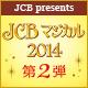 <JCB presents>JCB マジカル 2014 第2弾
