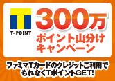 300万ポイント山分けキャンペーン
