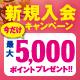 ファミマTカード(クレジットカード)新規入会キャンペーン