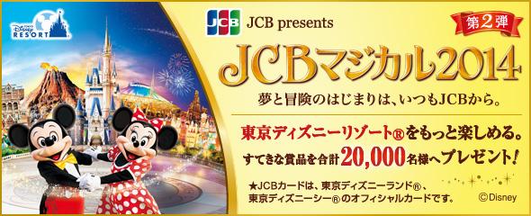 JCBマジカル2014第二弾