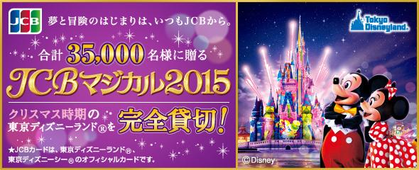 JCB マジカル 2015