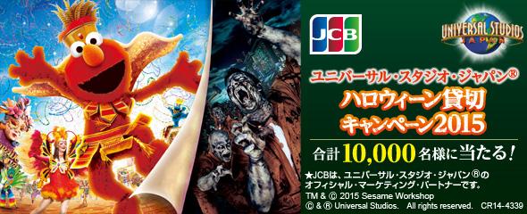 ユニバーサル・スタジオ・ジャパン(R)ハロウィーン貸切キャンペーン2015
