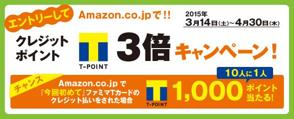 Amazon.co.jpで!! T-POINT 3倍キャンペーン