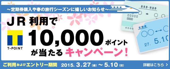 JR利用で1,000ポイントが当たるキャンペーン