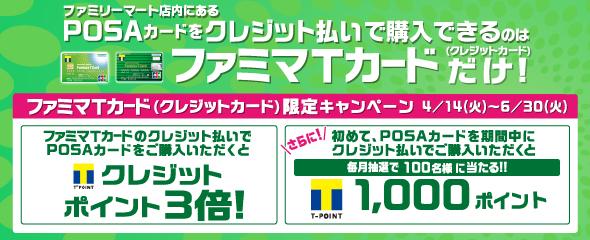POSAカード ファミマTカードクレジット払い限定キャンペーン