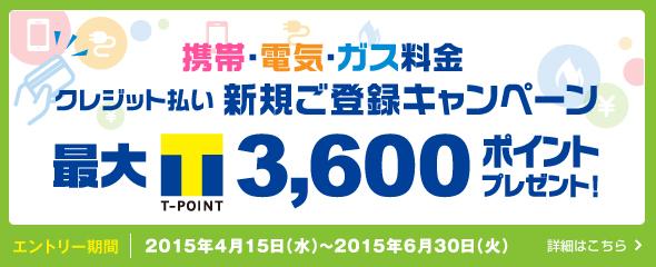 携帯・電気・ガス料金クレジット払い新規ご登録キャンペーン