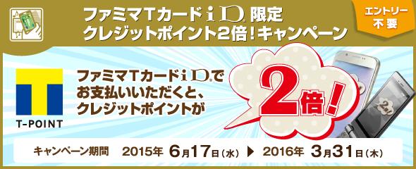 ファミマTカードiD限定クレジットポイント2倍!キャンペーン
