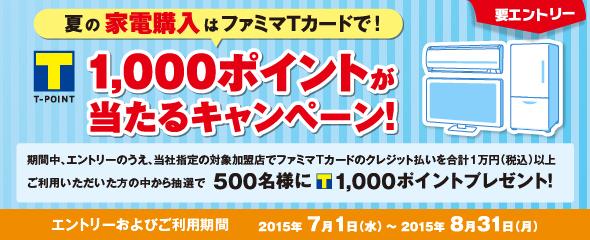 夏の家電購入はファミマTカードで!Tポイント1,000ポイントが当たる