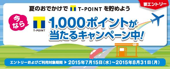 夏のお出かけでTポイント1,000ポイントが当たるキャンペーン