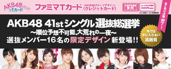 AKB48 41stシングル選抜総選挙 選抜メンバー16名の限定デザインカード 新登場!