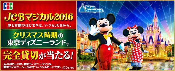 JCB マジカル 2016