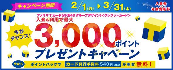 AKB新規入会キャンペーン