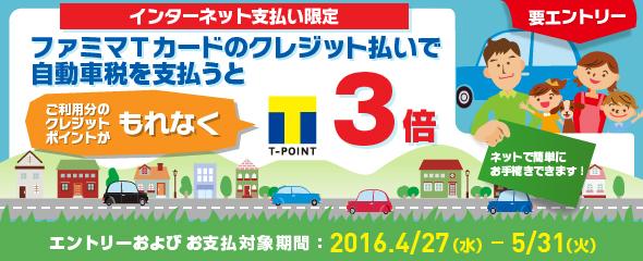 自動車税でポイント3倍キャンペーン