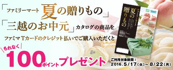 ファミリーマート「夏の贈り物」カタログ商品クレジット払いキャンペーン