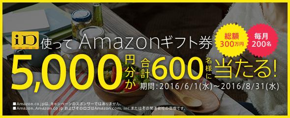 iDAmazonギフト券当たるキャンペーン