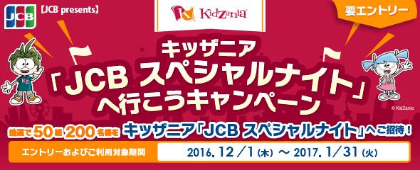 キッザニア「JCB スペシャルナイト」ご招待キャンペーン