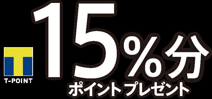 15%分のポイントプレゼントキャンペーン