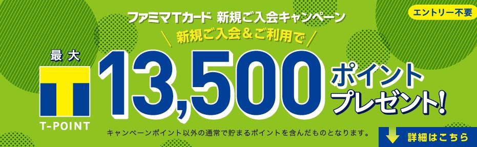 ファミマtカード tsutaya