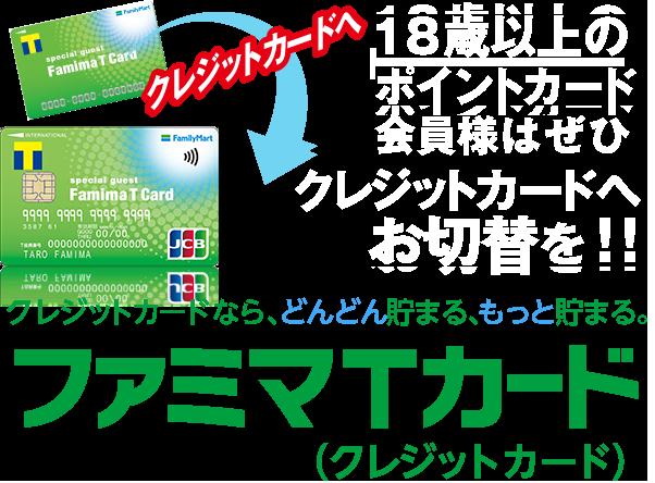 ファミマtカード 審査