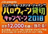 ユニバーサル・スタジオ・ジャパンTM ハロウィーン貸切キャンペーン2018