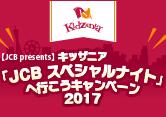 【JCB presents】キッザニア「JCB スペシャルナイト」へ行こうキャンペーン2017